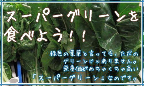 スーパーグリーンを食べよう!!