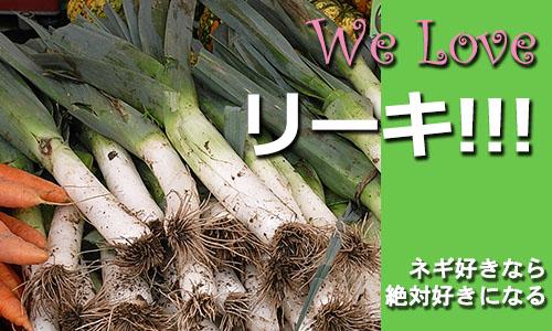 We Love リーキ!!!